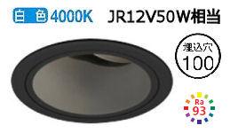 オーデリック LEDユニバーサルダウンライトXD403177H
