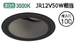 オーデリック LEDユニバーサルダウンライトXD403179