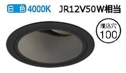 オーデリック LEDユニバーサルダウンライトXD403189