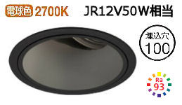 オーデリック LEDユニバーサルダウンライトXD403222H