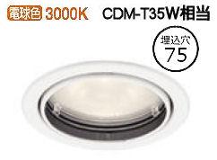 オーデリックLEDダウンライトXD403232 電源装置・調光器・信号線別売