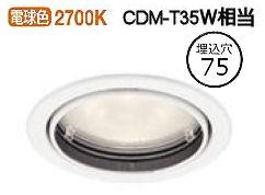 オーデリックLEDダウンライトXD403233H 電源装置・調光器・信号線別売