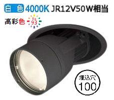 オーデリック LEDダウンスポットXD403310H