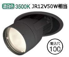 オーデリック LEDダウンスポットXD403320