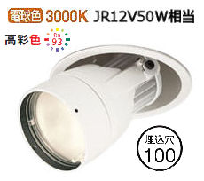 オーデリック LEDダウンスポットXD403321H
