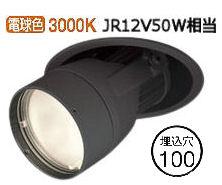 オーデリック LEDダウンスポットXD403322