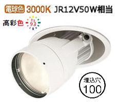 オーデリック LEDダウンスポットXD403337H