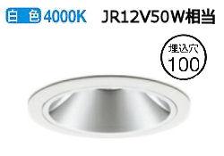 オーデリック LEDユニバーサルダウンライトXD403363