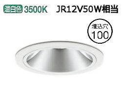 オーデリック LEDユニバーサルダウンライトXD403365