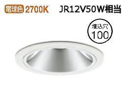 オーデリック LEDユニバーサルダウンライトXD403369H
