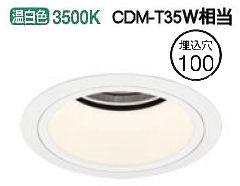 オーデリックLEDダウンライトXD403425 電源装置・調光器・信号線別売