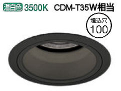 オーデリックLEDダウンライトXD403426 電源装置・調光器・信号線別売