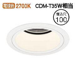 オーデリックLEDダウンライトXD403429H 電源装置・調光器・信号線別売