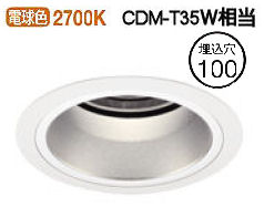 オーデリックLEDダウンライトXD403461H 電源装置・調光器・信号線別売