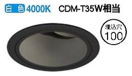 オーデリックLEDユニバーサルダウンライトXD403472 電源装置・調光器・信号線別売