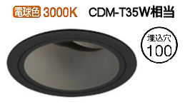 オーデリックLEDユニバーサルダウンライトXD403476 電源装置・調光器・信号線別売