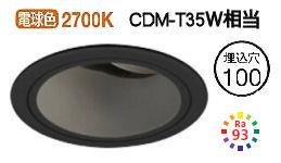 オーデリックLEDユニバーサルダウンライトXD403478H 電源装置・調光器・信号線別売