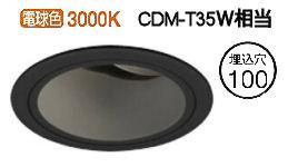 オーデリックLEDユニバーサルダウンライトXD403484 電源装置・調光器・信号線別売