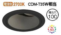 オーデリックLEDユニバーサルダウンライトXD403502H 電源装置・調光器・信号線別売