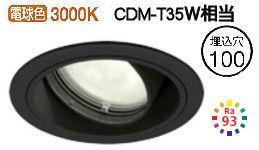 オーデリックLEDユニバーサルダウンライトXD403524H 電源装置・調光器・信号線別売