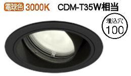 オーデリックLEDユニバーサルダウンライトXD403532 電源装置・調光器・信号線別売