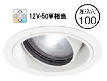 オーデリックLEDユニバーサルダウンライトBluetooth対応 電源装置別売XD403547BC