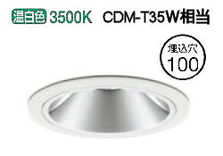 オーデリックLEDユニバーサルダウンライト電源装置別売XD403583