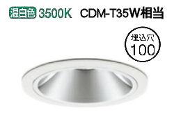 オーデリックLEDユニバーサルダウンライト電源装置別売XD403591