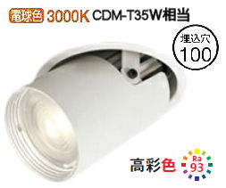 大割引 オーデリックLEDダウンスポットライト電源装置別売XD403601H, LUCIDA:12f77f38 --- canoncity.azurewebsites.net