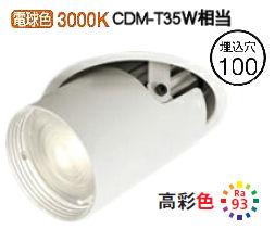 オーデリックLEDダウンスポットライト電源装置別売XD403609H