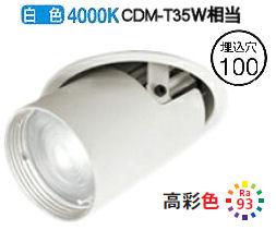 オーデリックLEDダウンスポットライト電源装置別売XD403613H
