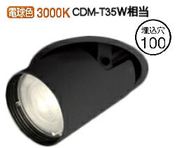 オーデリックLEDダウンスポットライト電源装置別売XD403618