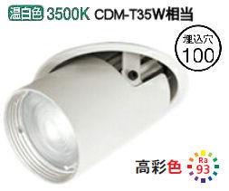オーデリックLEDダウンスポットライト電源装置別売XD403631H