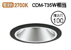 オーデリックLEDダウンライト電源装置別売XD403644H