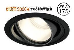 オーデリック LEDハイパワーユニバーサルダウンライトXD404008