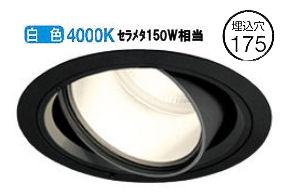 オーデリック LEDハイパワーユニバーサルダウンライトXD404012