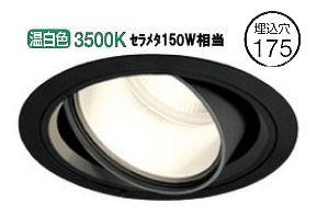 オーデリック LEDハイパワーユニバーサルダウンライトXD404014