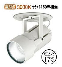 オーデリック LEDハイパワーユニバーサルダウンスポットXD404023H