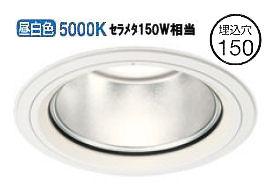 オーデリックLEDハイパワーベースダウンライト(屋内・軒下取付兼用)電源装置別売XD404033H