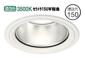 オーデリックLEDハイパワーベースダウンライト(屋内・軒下取付兼用)電源装置別売XD404037