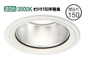 オーデリックLEDハイパワーベースダウンライト(屋内・軒下取付兼用)電源装置別売XD404037H