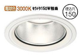 オーデリックLEDハイパワーベースダウンライト(屋内・軒下取付兼用)電源装置別売XD404039