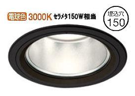 オーデリックLEDハイパワーベースダウンライト(屋内・軒下取付兼用)電源装置別売XD404040