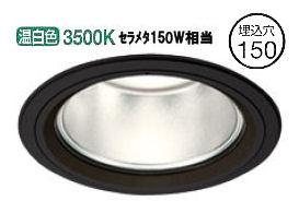 オーデリックLEDハイパワーベースダウンライト(屋内・軒下取付兼用)電源装置別売XD404046