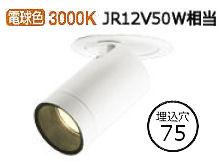 オーデリックLEDダウンスポットライトXD603105HC 調光器別売
