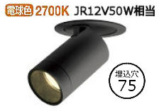 オーデリックLEDダウンスポットライトXD603112HC 調光器別売