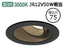 オーデリックLEDユニバーサルダウンライトXD603120HC 調光器別売