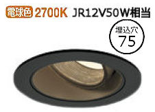 オーデリックLEDユニバーサルダウンライトXD603126HC 調光器別売