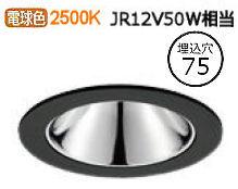 オーデリックLEDユニバーサルダウンライトXD603148HC 調光器別売