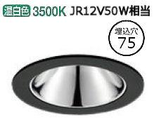 オーデリックLEDダウンライトXD603152HC 調光器別売